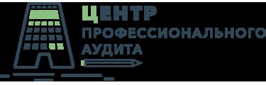 Центр Профессионального Аудита Бишкек